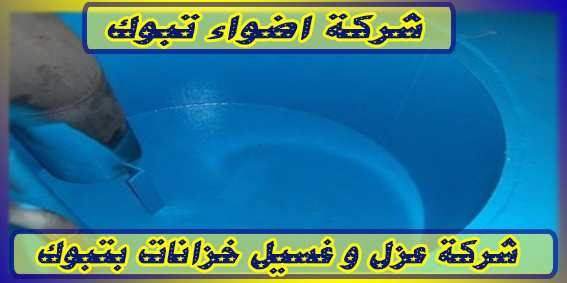 عزل و غسيل خزانات بتبوك Insulation of tanks and washing tanks in Tabuk