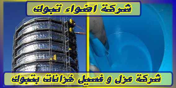 Insulation of tanks and washing tanks in Tabuk